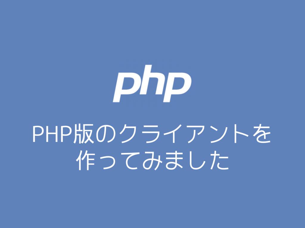 PHP版のクライアントを 作ってみました
