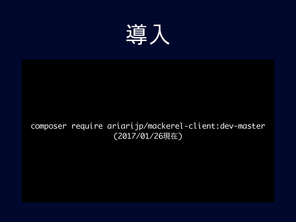 導入 composer require ariarijp/mackerel-client:de...