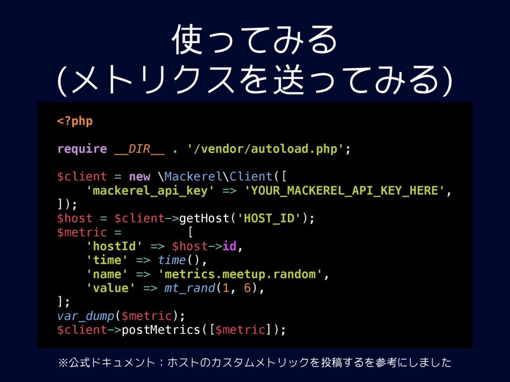 使ってみる (メトリクスを送ってみる) <?php  require __DIR__ . ...
