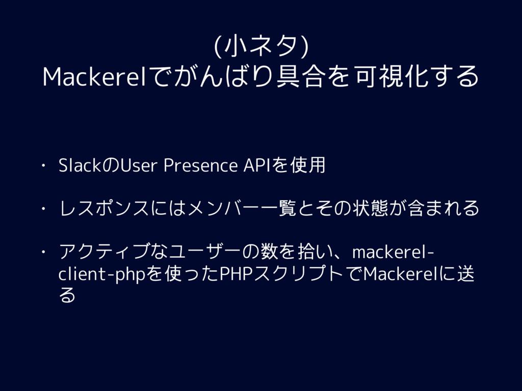 (小ネタ) Mackerelでがんばり具合を可視化する • SlackのUser Presen...