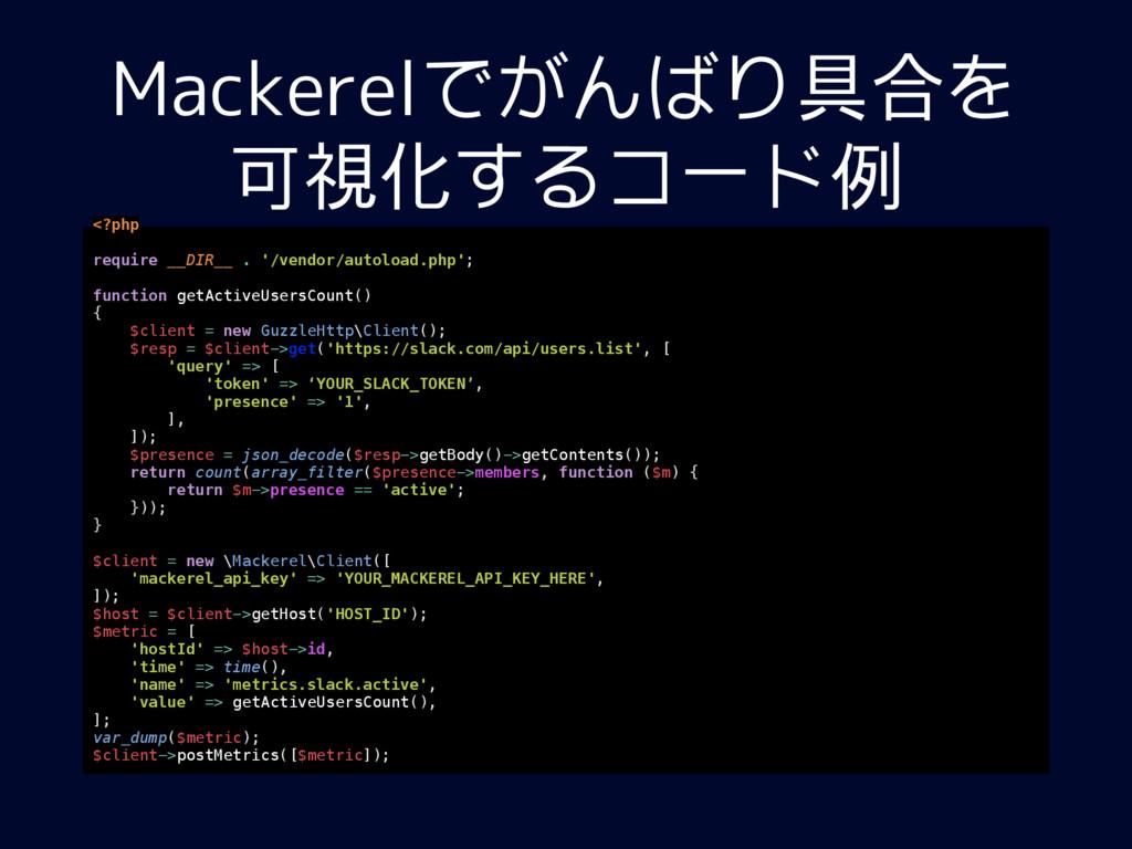 Mackerelでがんばり具合を 可視化するコード例 <?php  require __D...