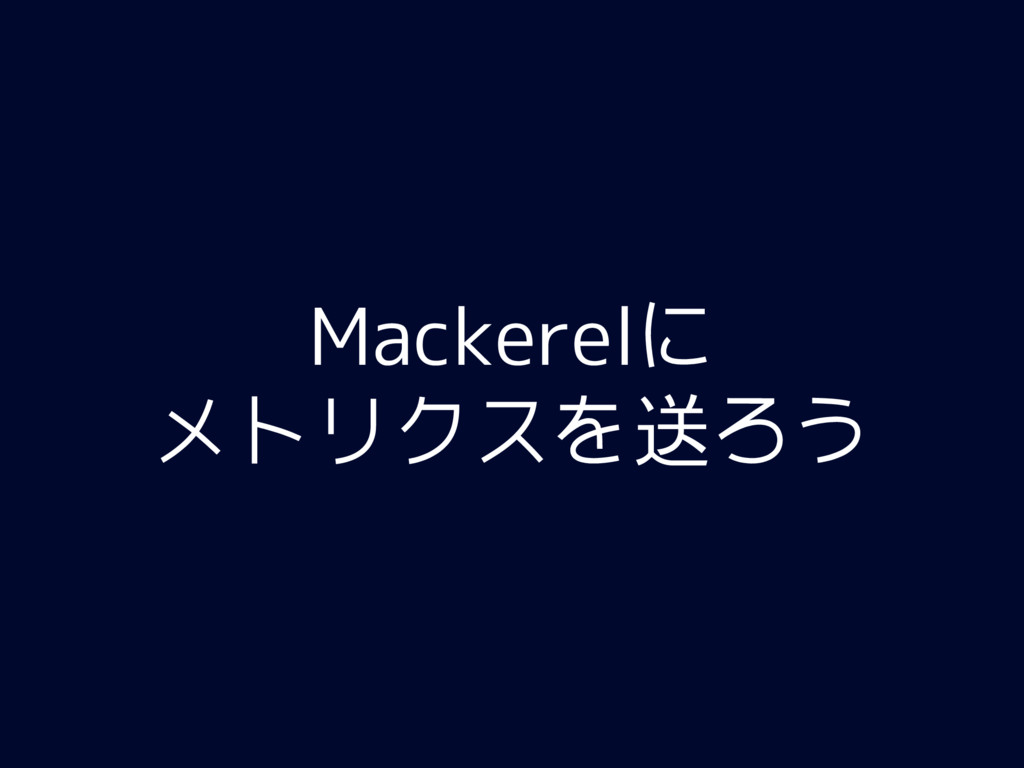 Mackerelに メトリクスを送ろう