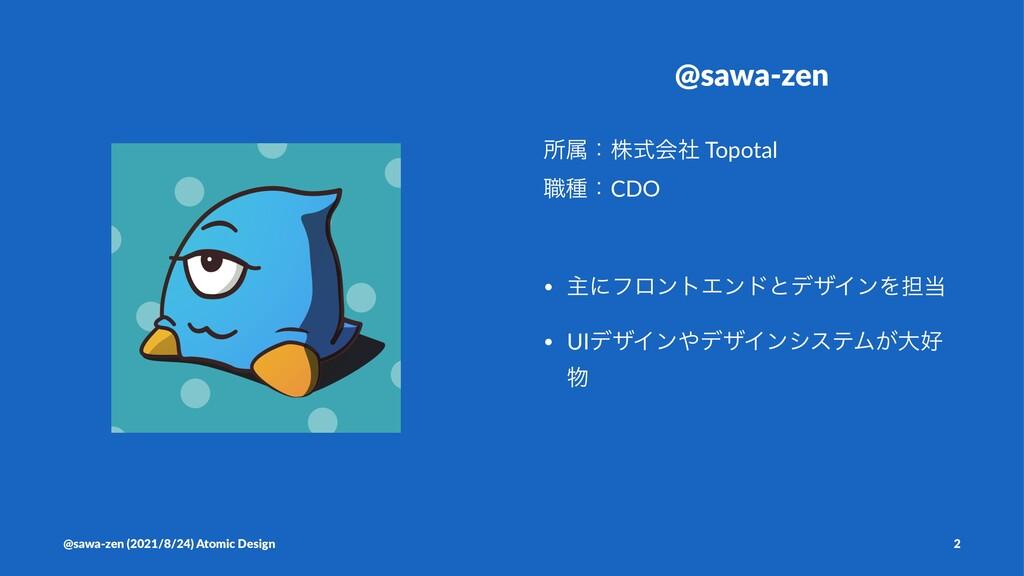 @sawa-zen ॴଐɿגࣜձࣾ Topotal ৬छɿCDO • ओʹϑϩϯτΤϯυͱσβ...
