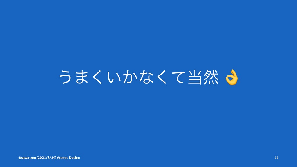 ͏·͍͔͘ͳͯ͘વ @sawa-zen (2021/8/24) Atomic Design ...