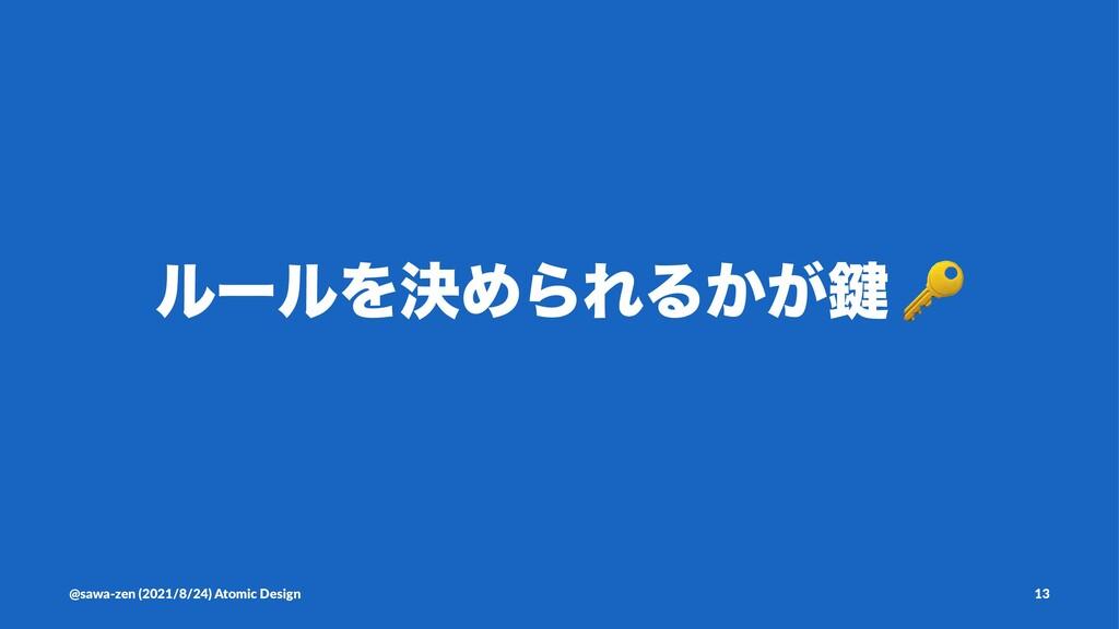 ϧʔϧΛܾΊΒΕΔ͔͕伴 @sawa-zen (2021/8/24) Atomic Desig...