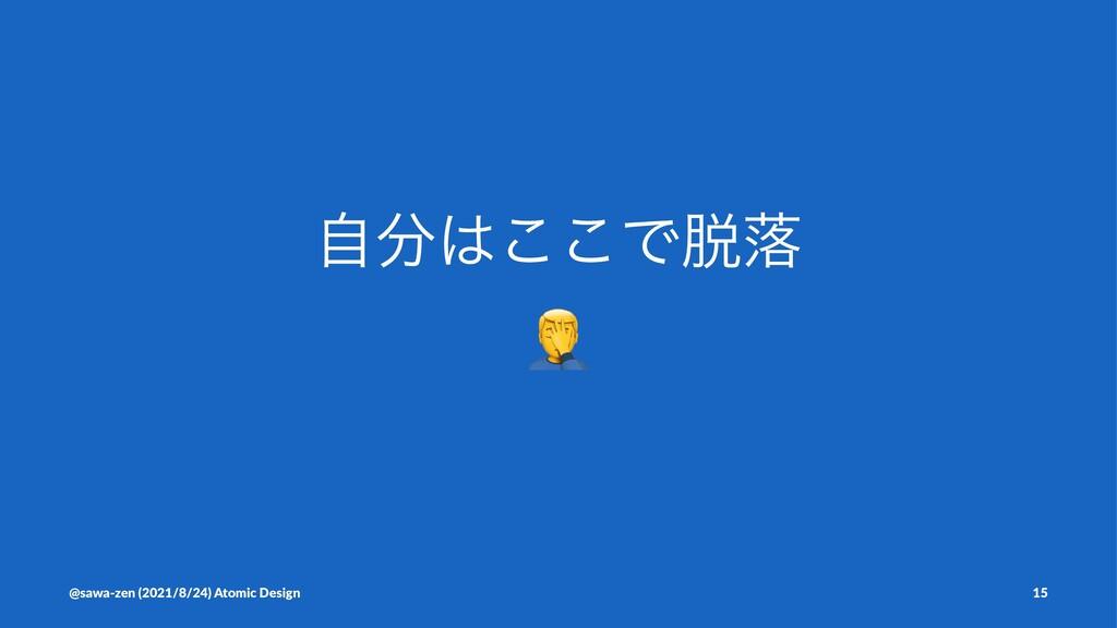 ࣗ͜͜Ͱམ ! @sawa-zen (2021/8/24) Atomic Design ...