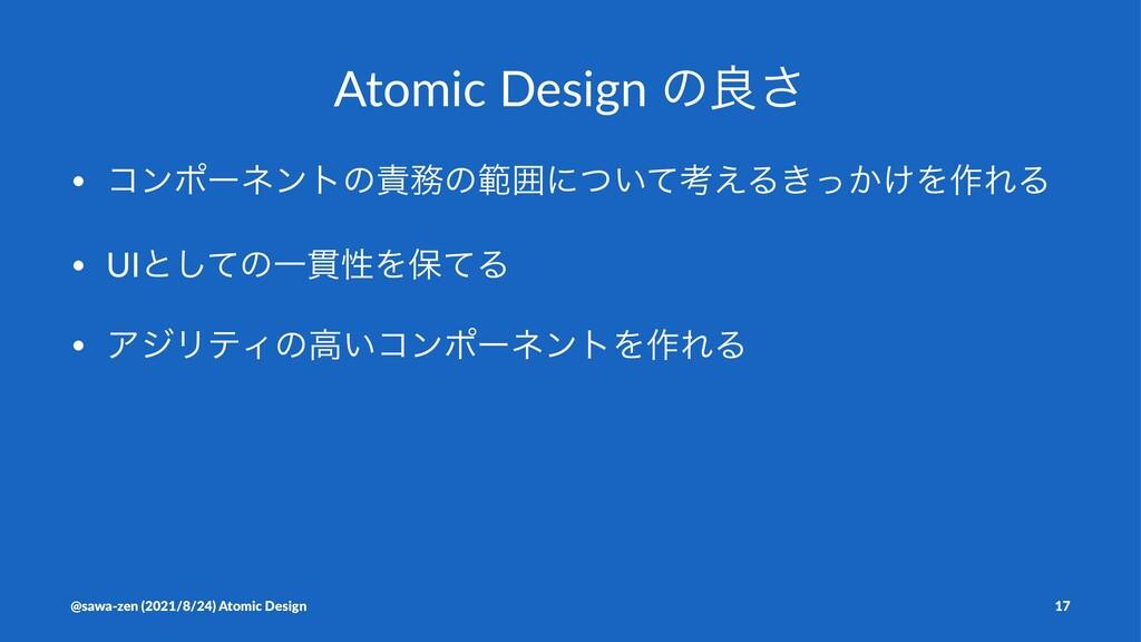 Atomic Design ͷྑ͞ • ίϯϙʔωϯτͷͷൣғʹ͍ͭͯߟ͑Δ͖͔͚ͬΛ࡞Ε...