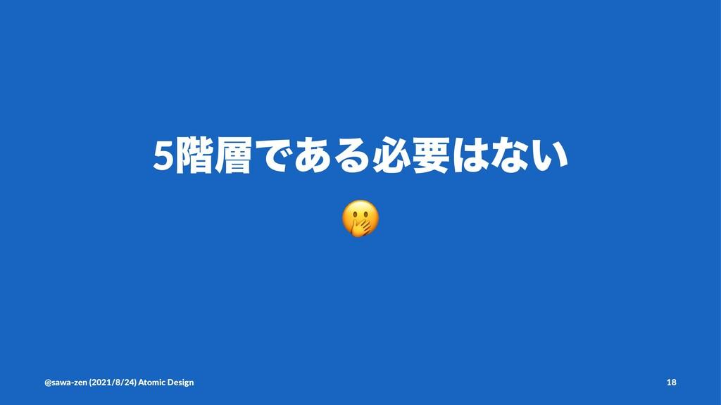 5֊Ͱ͋Δඞཁͳ͍ ! @sawa-zen (2021/8/24) Atomic Desi...