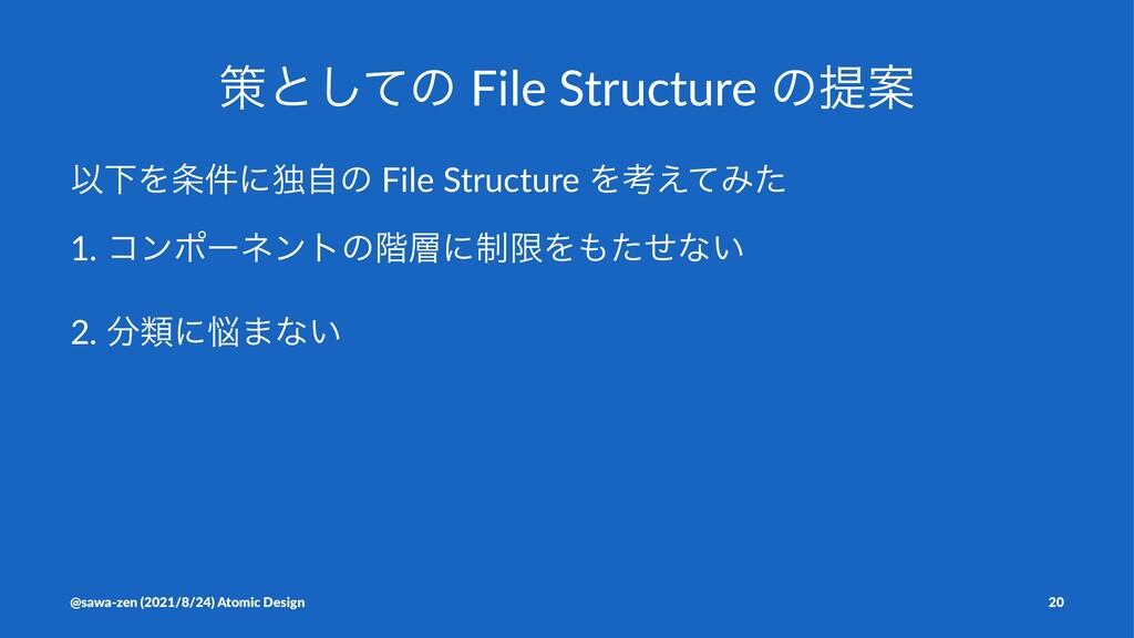 ࡦͱͯ͠ͷ File Structure ͷఏҊ ҎԼΛ݅ʹಠࣗͷ File Structu...