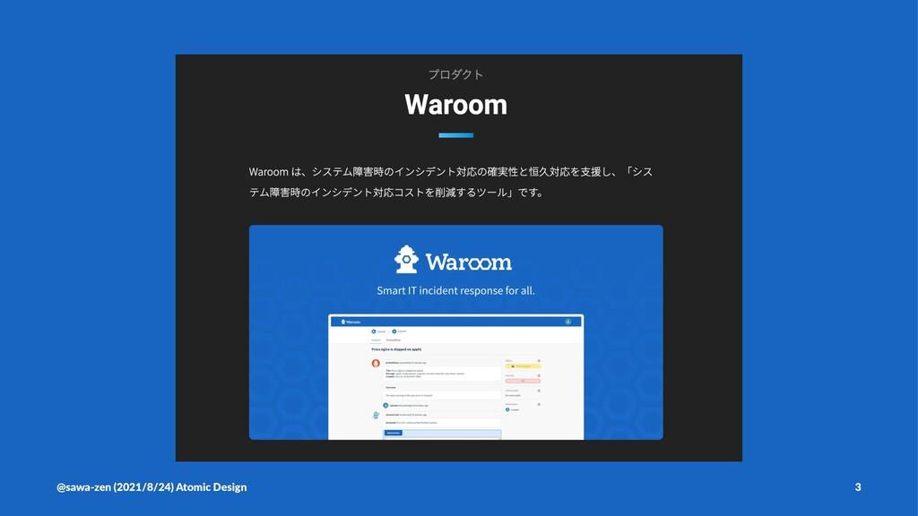 @sawa-zen (2021/8/24) Atomic Design 3