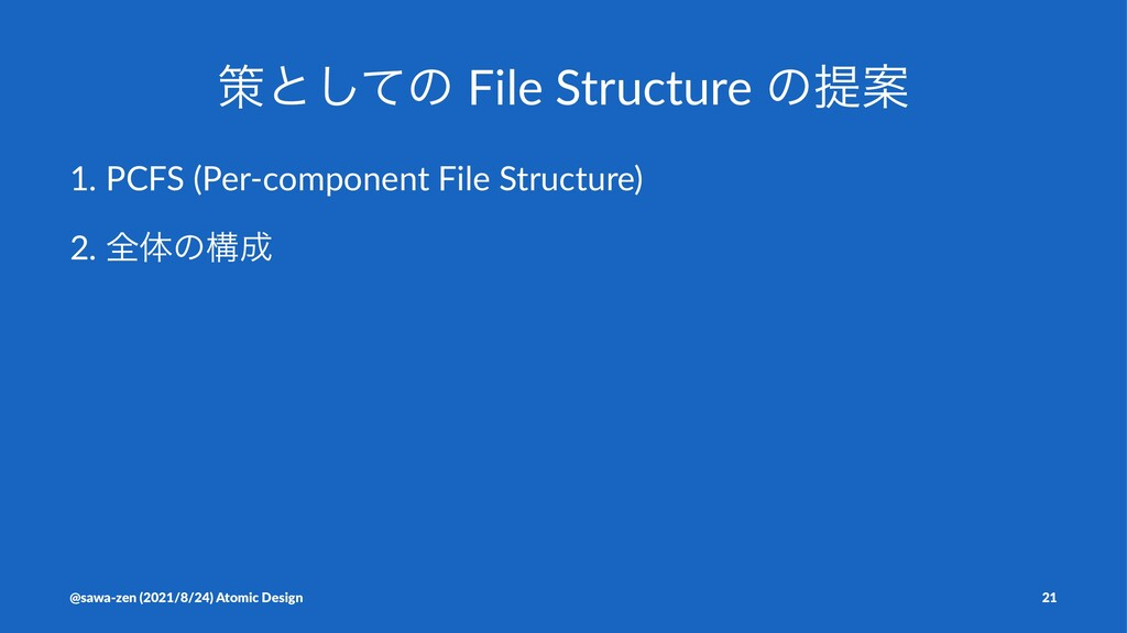 ࡦͱͯ͠ͷ File Structure ͷఏҊ 1. PCFS (Per-component...