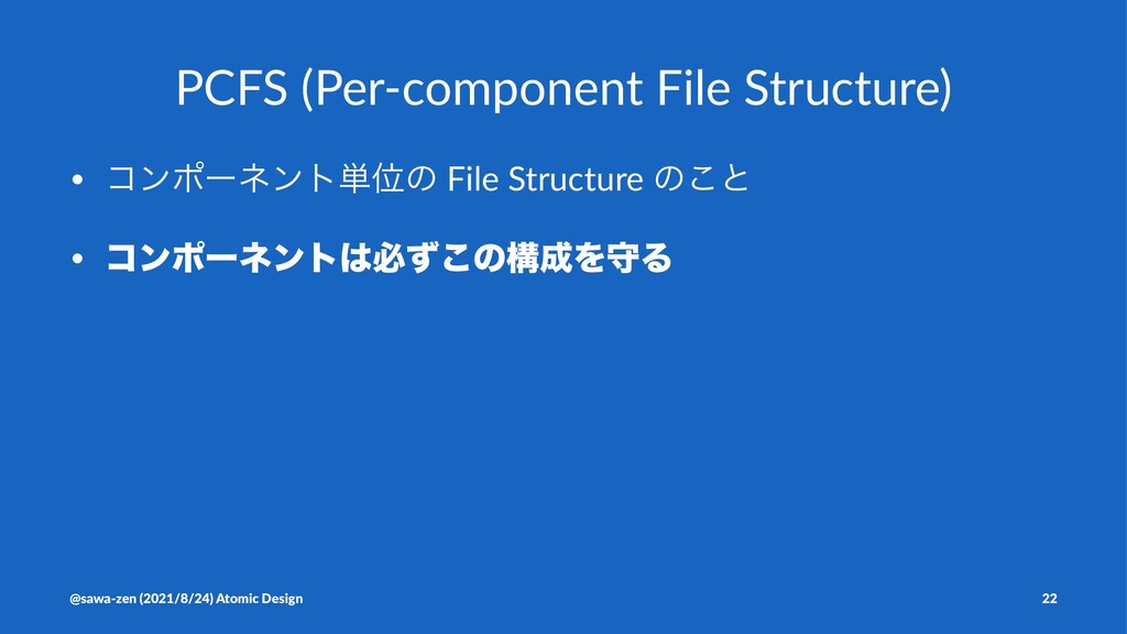 PCFS (Per-component File Structure) • ίϯϙʔωϯτ୯Ґ...