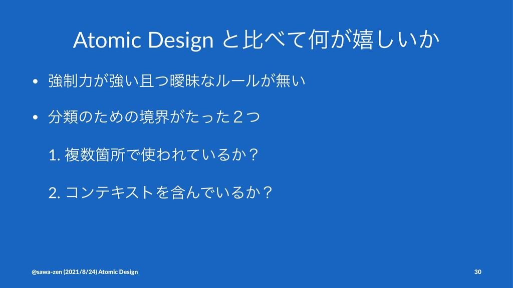 Atomic Design ͱൺͯԿ͕خ͍͔͠ • ڧ੍ྗ͕ڧ͍ͭᐆດͳϧʔϧ͕ແ͍ • ...