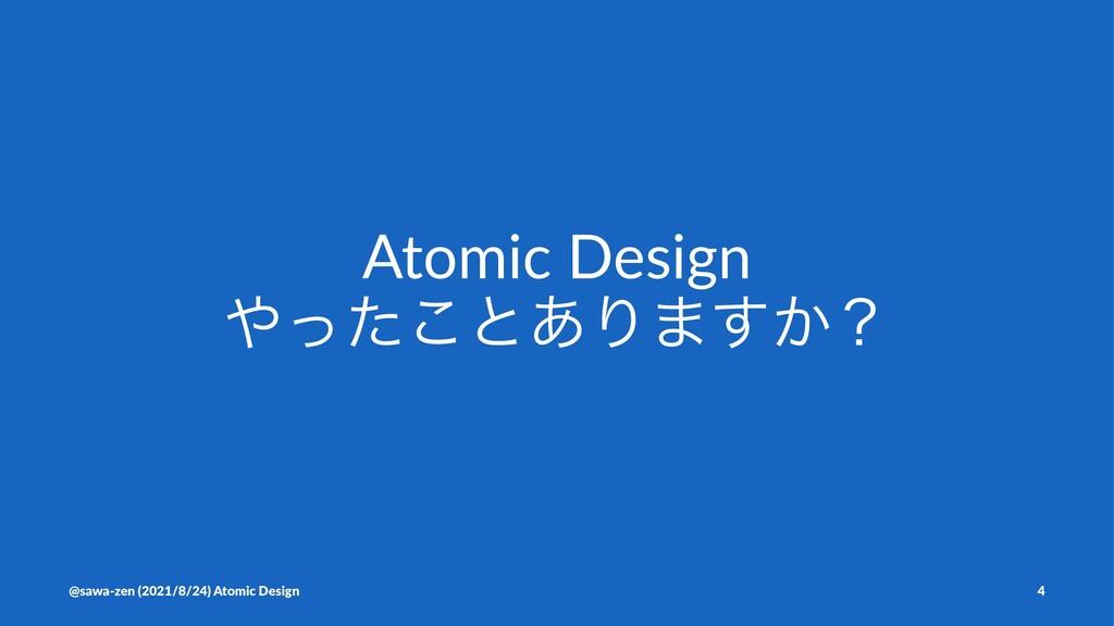 Atomic Design ͬͨ͜ͱ͋Γ·͔͢ʁ @sawa-zen (2021/8/24)...