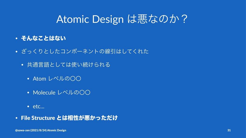 Atomic Design ѱͳͷ͔ʁ • ͦΜͳ͜ͱͳ͍ • ͬ͘͟Γͱͨ͠ίϯϙʔωϯ...
