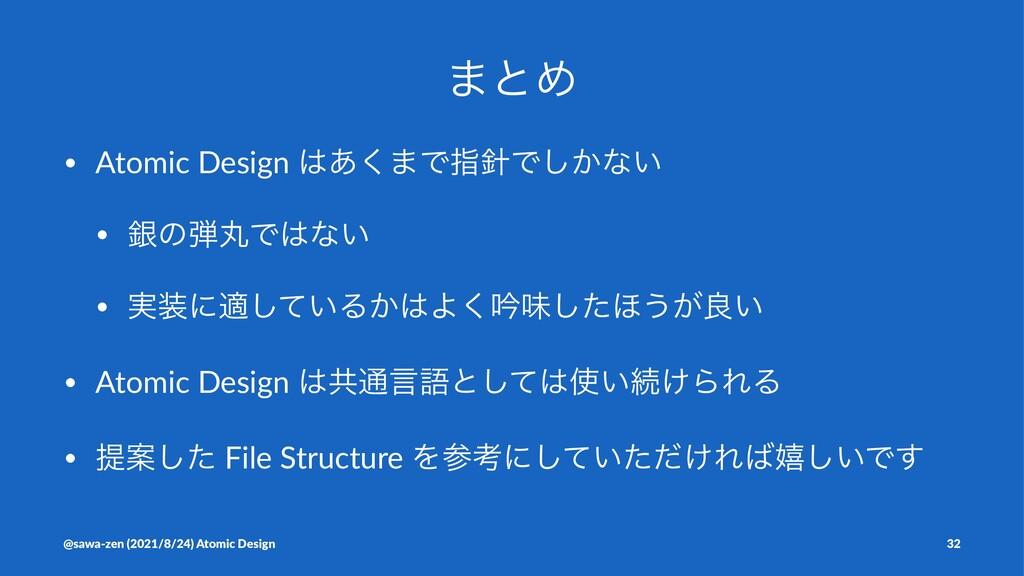 ·ͱΊ • Atomic Design ͋͘·ͰࢦͰ͔͠ͳ͍ • ۜͷؙͰͳ͍ • ࣮...