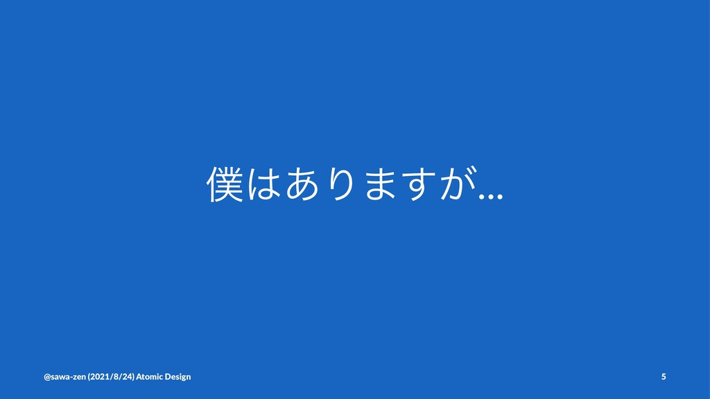 ͋Γ·͕͢... @sawa-zen (2021/8/24) Atomic Design 5