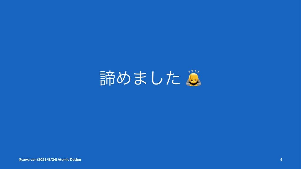 ఘΊ·ͨ͠ @sawa-zen (2021/8/24) Atomic Design 6