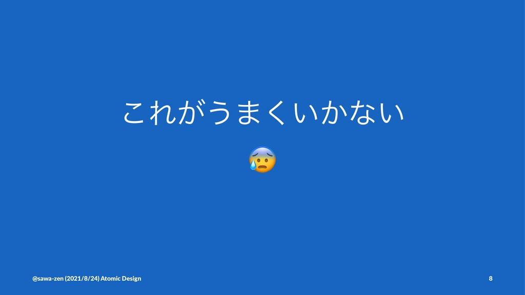 ͜Ε͕͏·͍͔͘ͳ͍ ! @sawa-zen (2021/8/24) Atomic Desig...