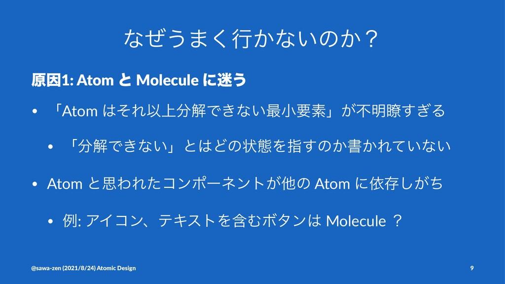 ͳͥ͏·͘ߦ͔ͳ͍ͷ͔ʁ ݪҼ1: Atom ͱ Molecule ʹ͏ • ʮAtom ...