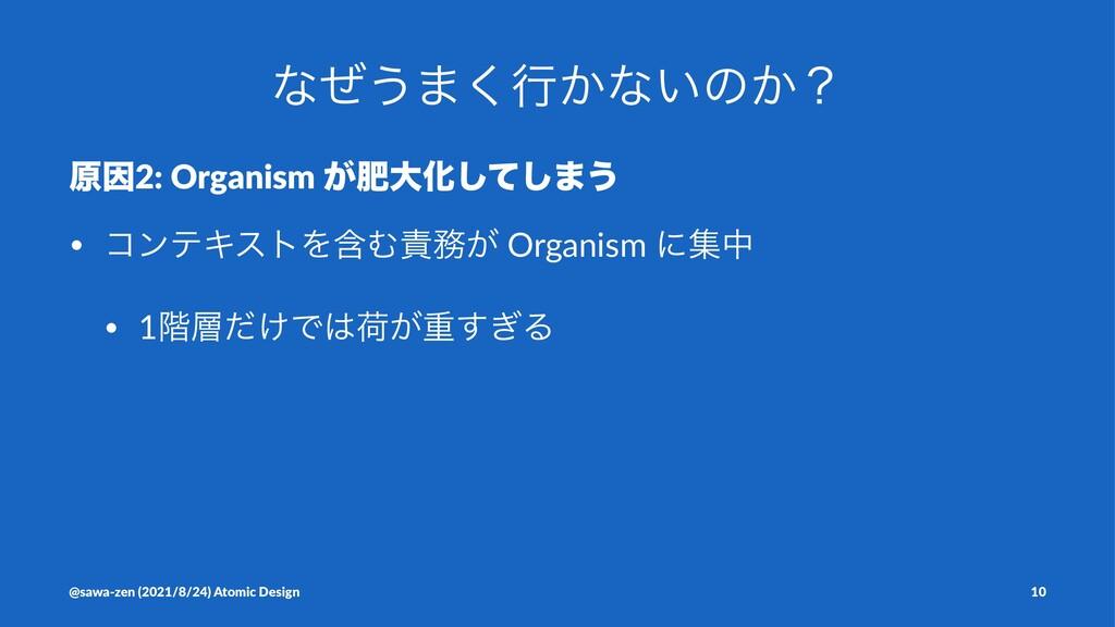 ͳͥ͏·͘ߦ͔ͳ͍ͷ͔ʁ ݪҼ2: Organism ͕ංେԽͯ͠͠·͏ • ίϯςΩετΛؚ...