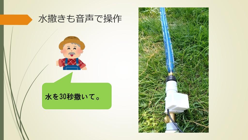 水撒きも音声で操作 水を30秒撒いて。