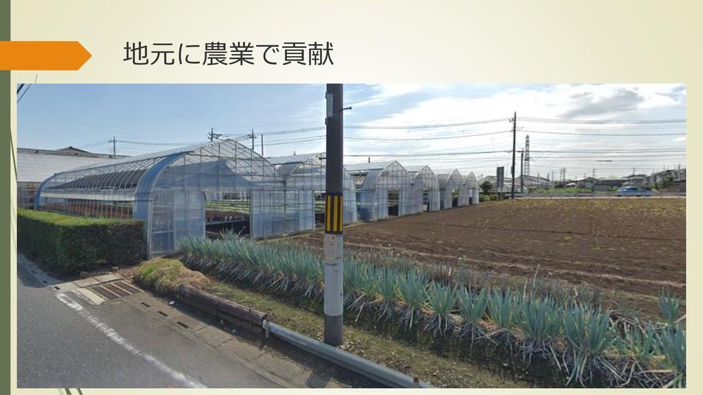 地元に農業で貢献