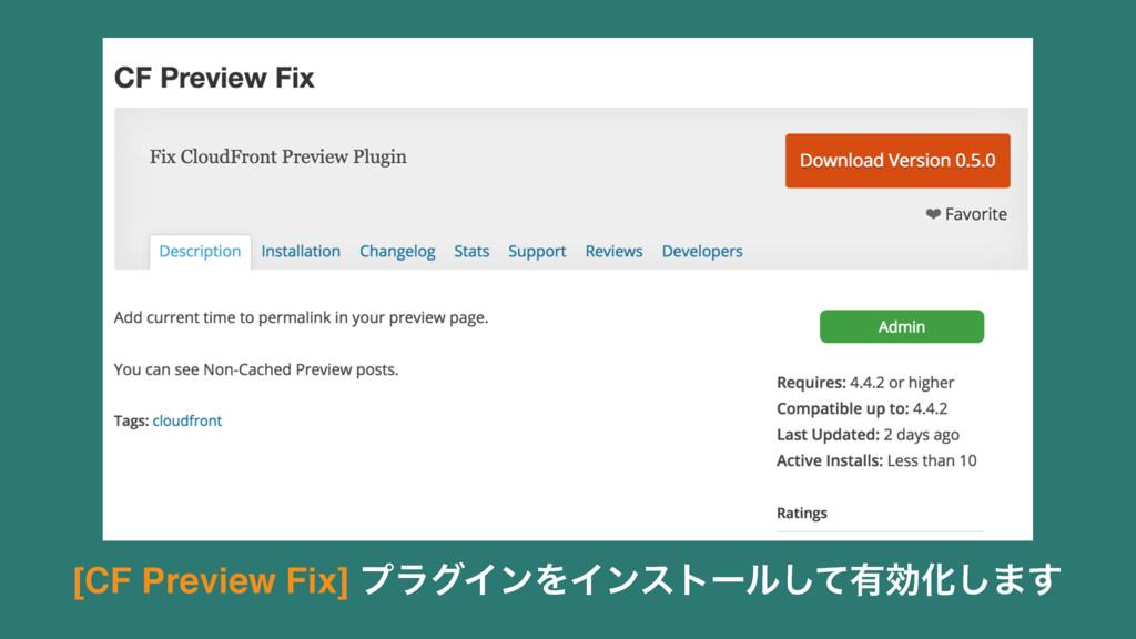 [CF Preview Fix] ϓϥάΠϯΛΠϯετʔϧͯ͠༗ޮԽ͠·͢