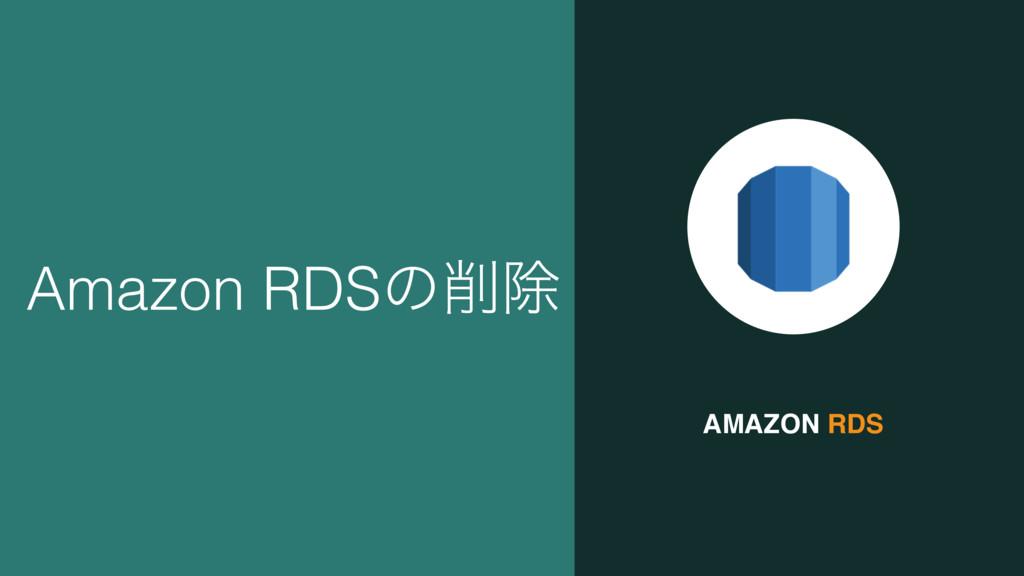 AMAZON RDS Amazon RDSͷআ