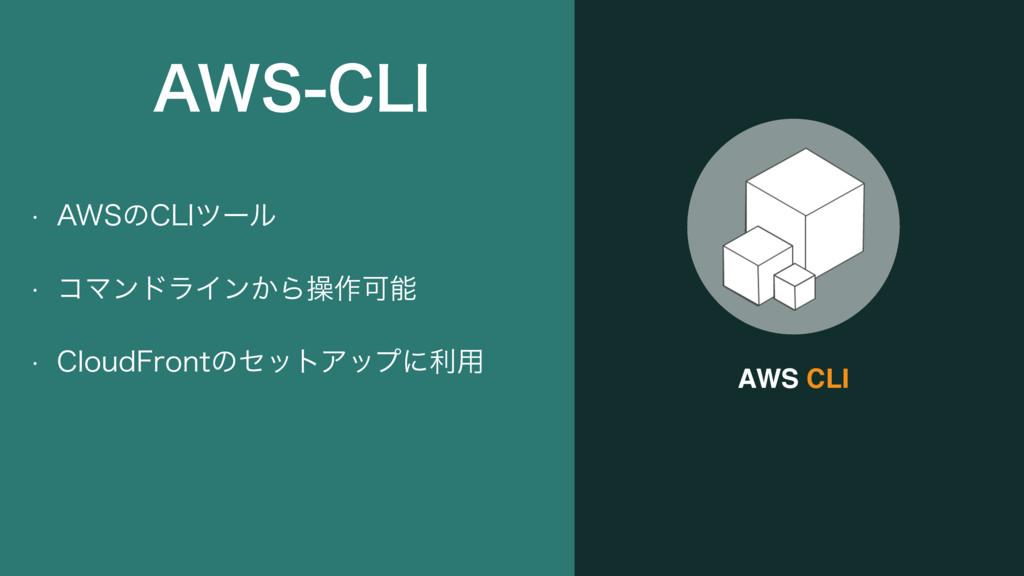 """AWS CLI w """"84ͷ$-*πʔϧ w ίϚϯυϥΠϯ͔Βૢ࡞Մ w $MPVE'..."""