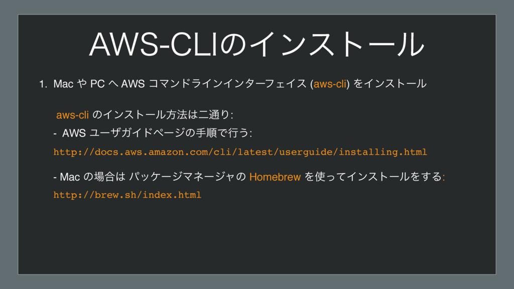 1. Mac  PC  AWS ίϚϯυϥΠϯΠϯλʔϑΣΠε (aws-cli) ΛΠϯ...