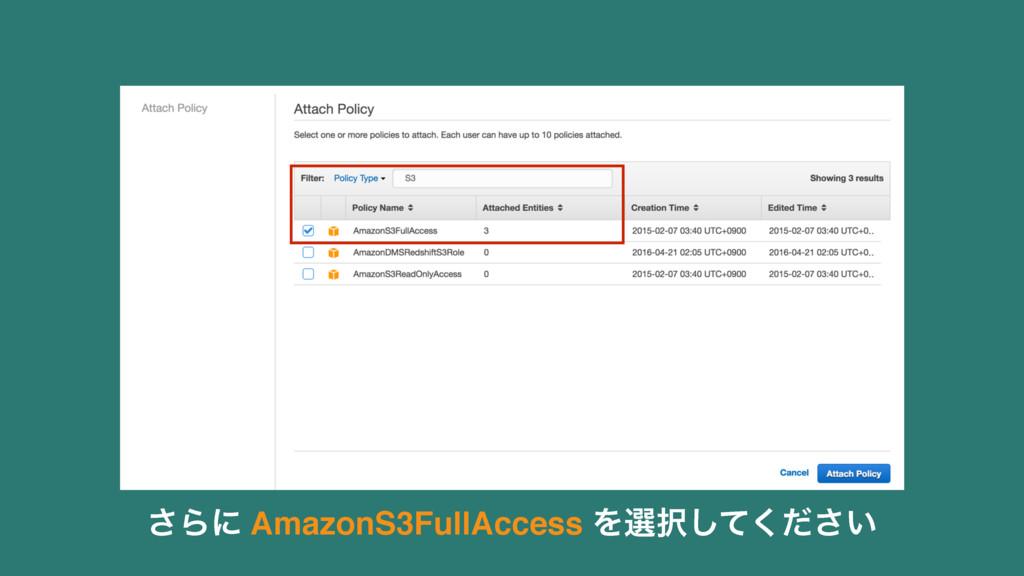 ͞Βʹ AmazonS3FullAccess Λબ͍ͯͩ͘͠͞