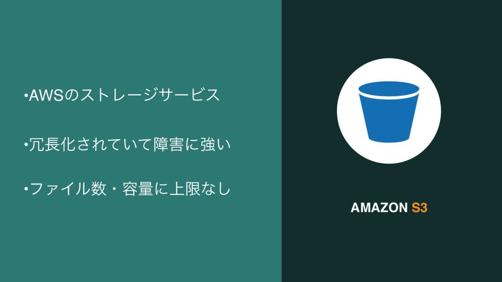 AMAZON S3 •AWSͷετϨʔδαʔϏε •Խ͞Ε͍ͯͯোʹڧ͍ •ϑΝΠϧɾ...
