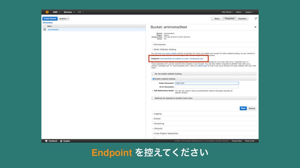 Endpoint Λ߇͍͑ͯͩ͘͞