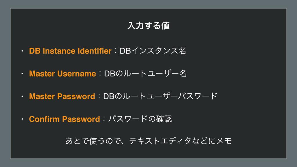 ೖྗ͢Δ • DB Instance IdentifierɿDBΠϯελϯε໊ • Maste...