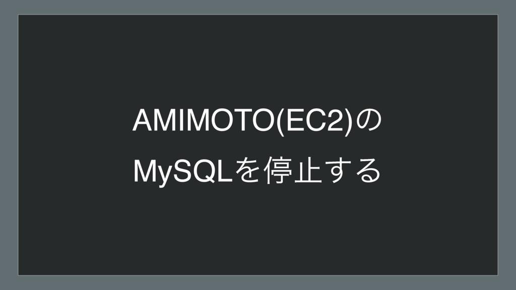 AMIMOTO(EC2)ͷ MySQLΛఀࢭ͢Δ