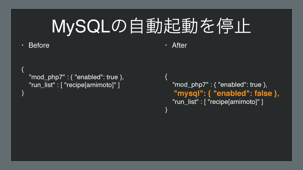 """MySQLͷࣗಈىಈΛఀࢭ • Before { """"mod_php7"""" : { """"enable..."""