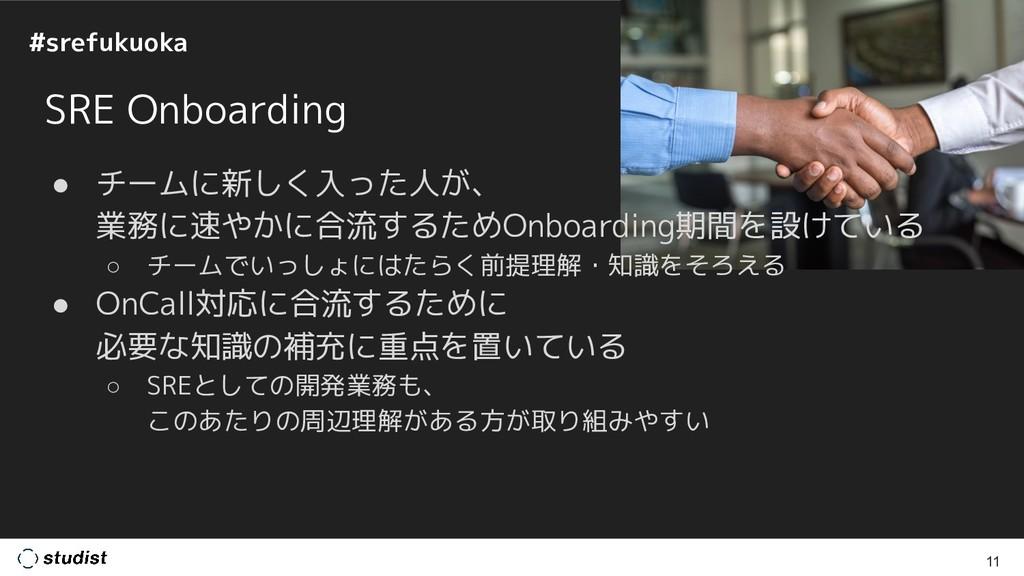 #srefukuoka SRE Onboarding ● チームに新しく入った人が、 業務に速...