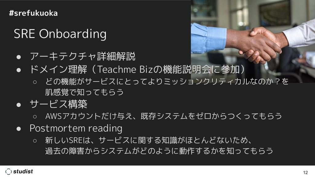 #srefukuoka SRE Onboarding ● アーキテクチャ詳細解説 ● ドメイン...