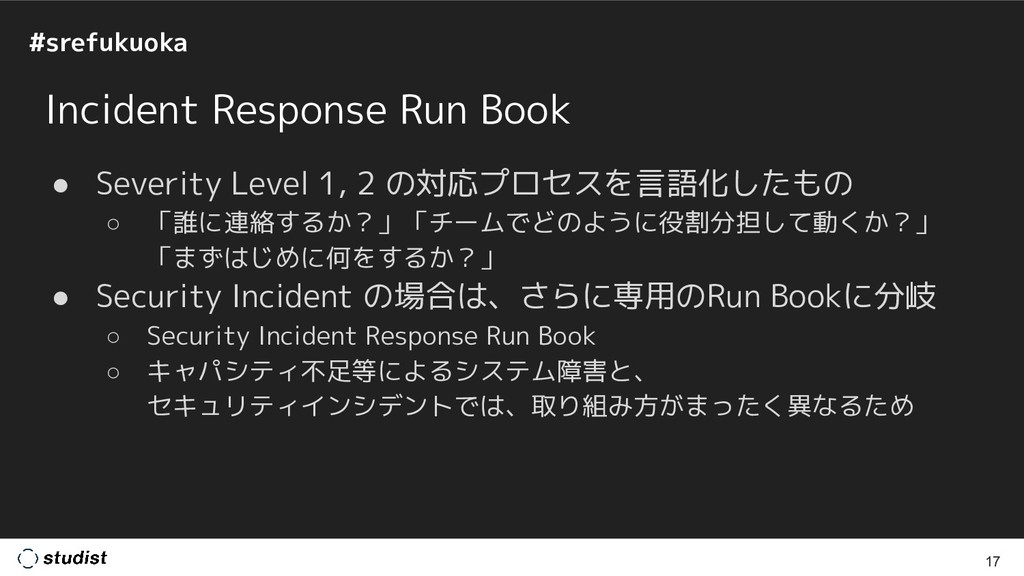 #srefukuoka Incident Response Run Book ● Severi...