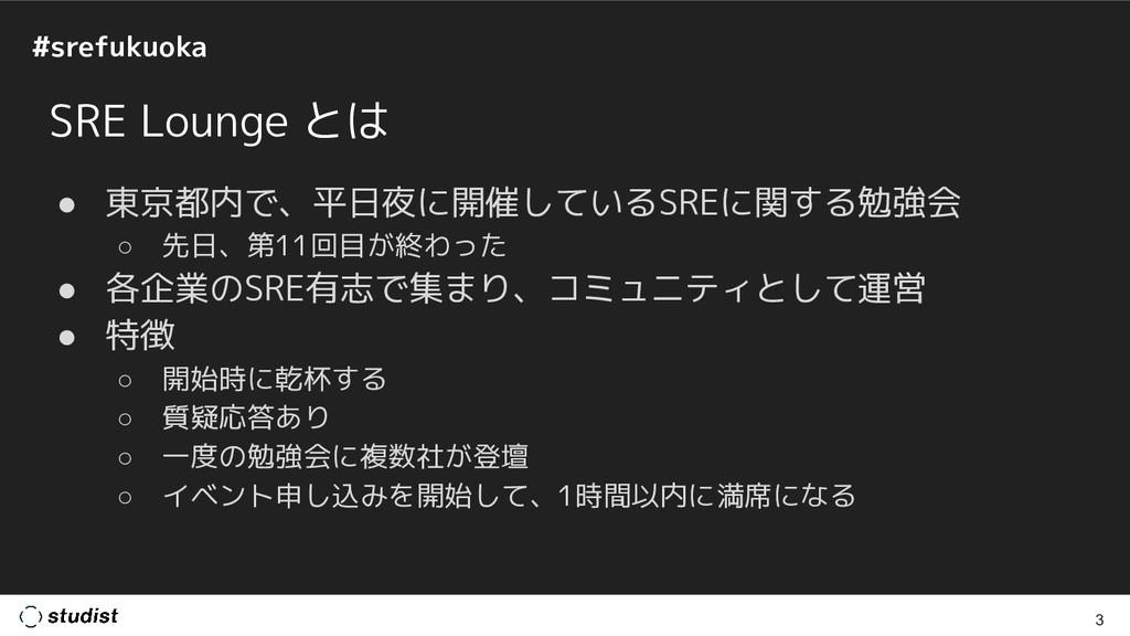 #srefukuoka SRE Lounge とは ● 東京都内で、平日夜に開催しているSRE...