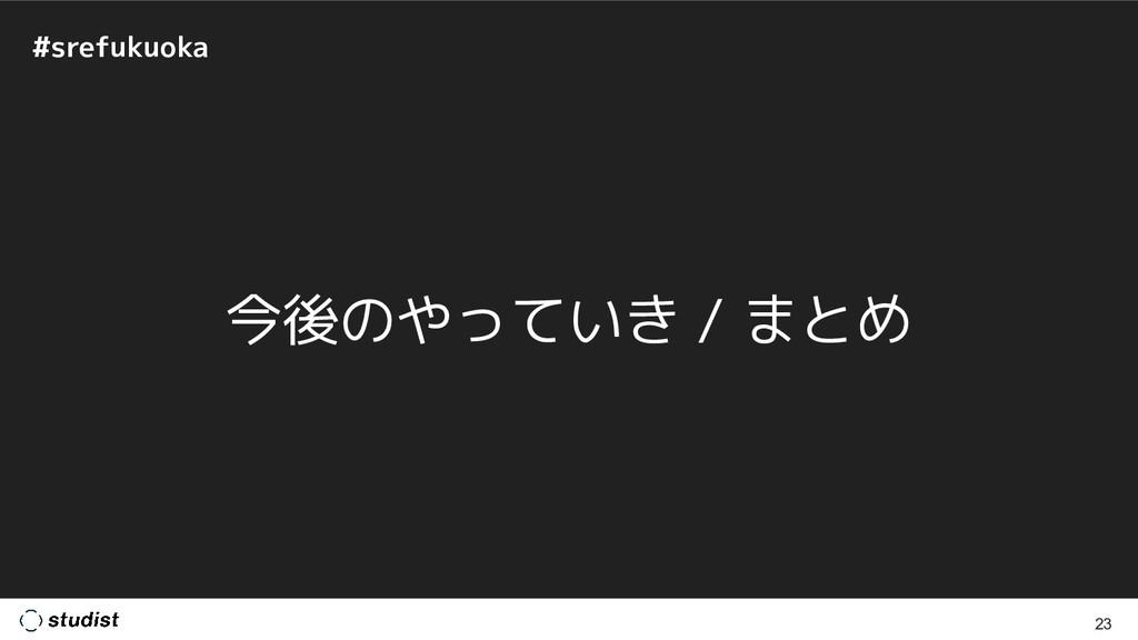 #srefukuoka 今後のやっていき / まとめ 23
