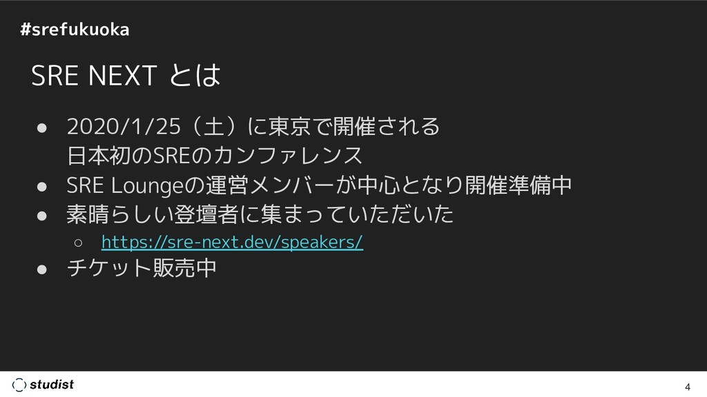 #srefukuoka SRE NEXT とは ● 2020/1/25(土)に東京で開催される...
