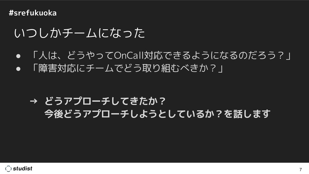 #srefukuoka いつしかチームになった ● 「人は、どうやってOnCall対応できるよ...