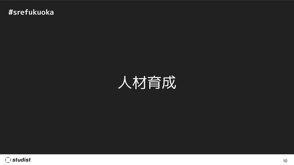 #srefukuoka 人材育成 10