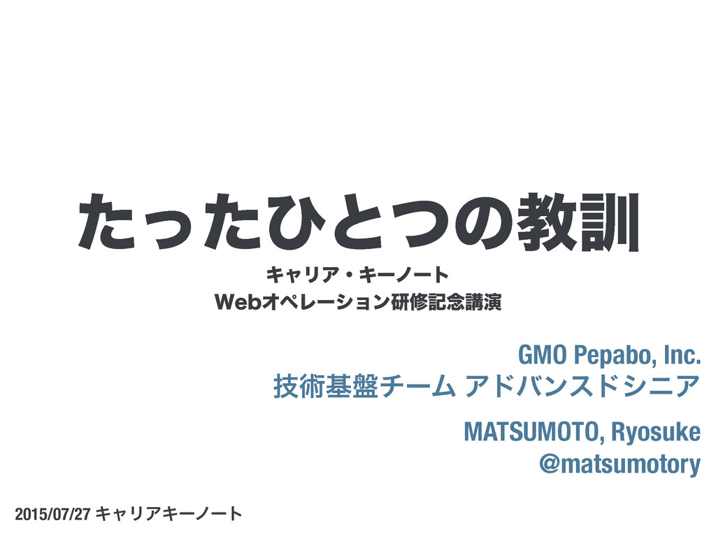 ΩϟϦΞɾΩʔϊʔτ 8FCΦϖϨʔγϣϯݚमه೦ߨԋ GMO Pepabo, Inc. ٕ...
