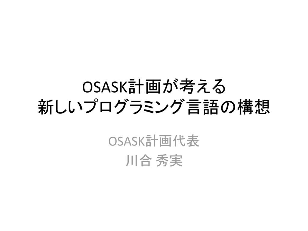 OSASK計画が考える 新しいプログラミング言語の構想 OSASK計画代表 川合 秀実