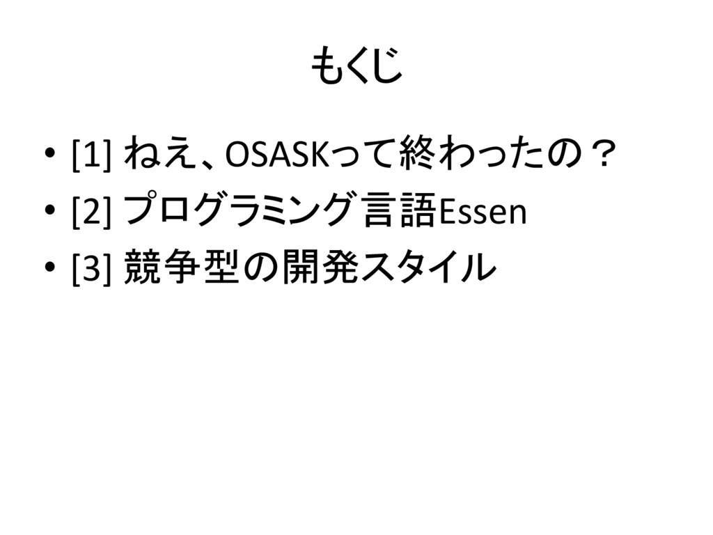 もくじ • [1] ねえ、OSASKって終わったの? • [2] プログラミング言語Essen...