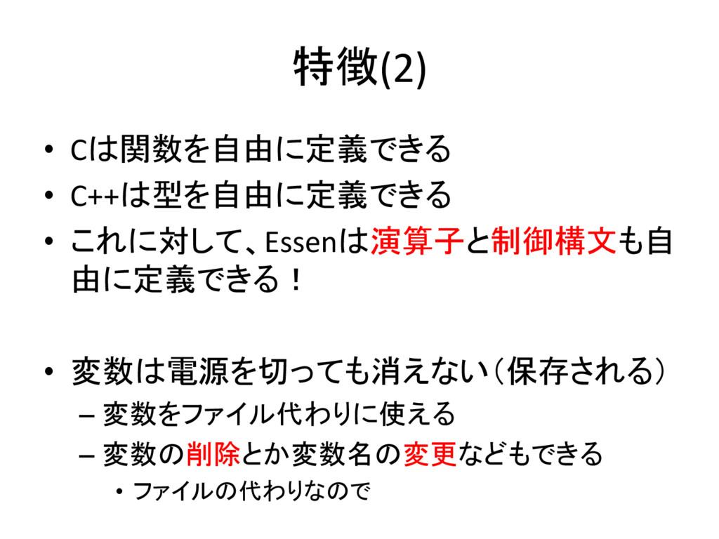 特徴(2) • Cは関数を自由に定義できる • C++は型を自由に定義できる • これに対して...