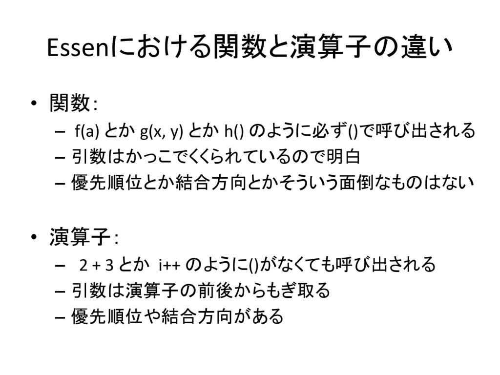 Essenにおける関数と演算子の違い • 関数: – f(a) とか g(x, y) とか h...